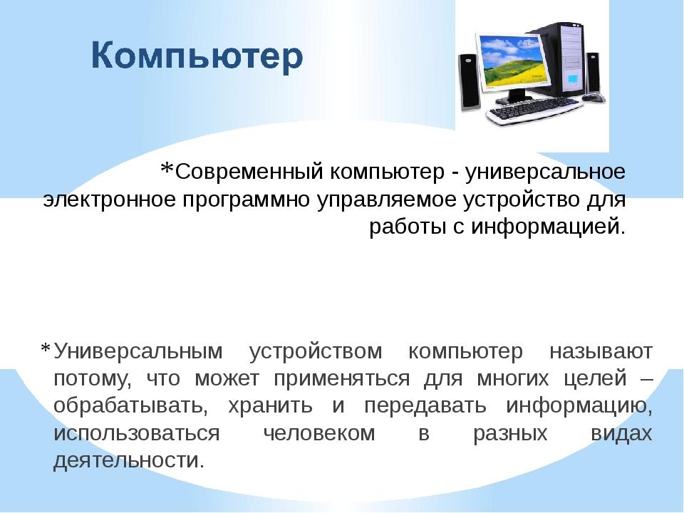 Современный компьютер - универсальное электронное программно управляемое устр...