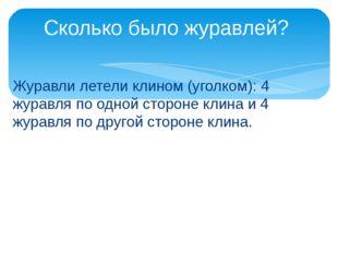Журавли летели клином (уголком): 4 журавля по одной стороне клина и 4 журавля