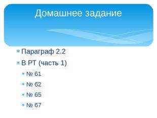 Параграф 2.2 В РТ (часть 1) № 61 № 62 № 65 № 67 Домашнее задание