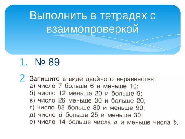 № 89 Выполнить в тетрадях с взаимопроверкой