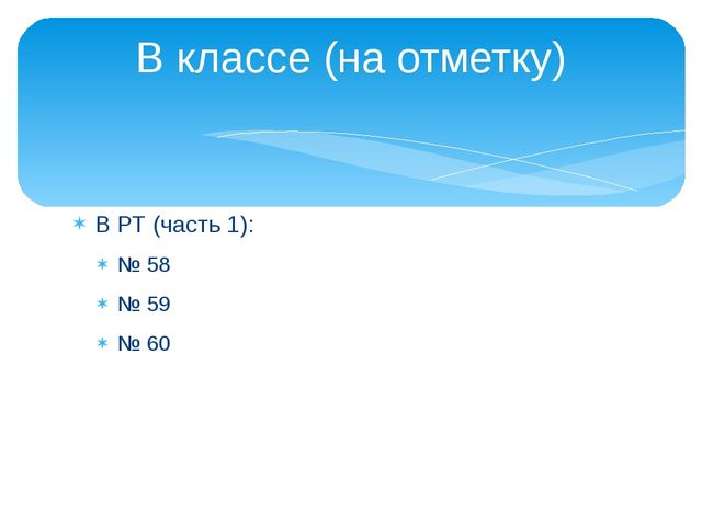 В РТ (часть 1): № 58 № 59 № 60 В классе (на отметку)