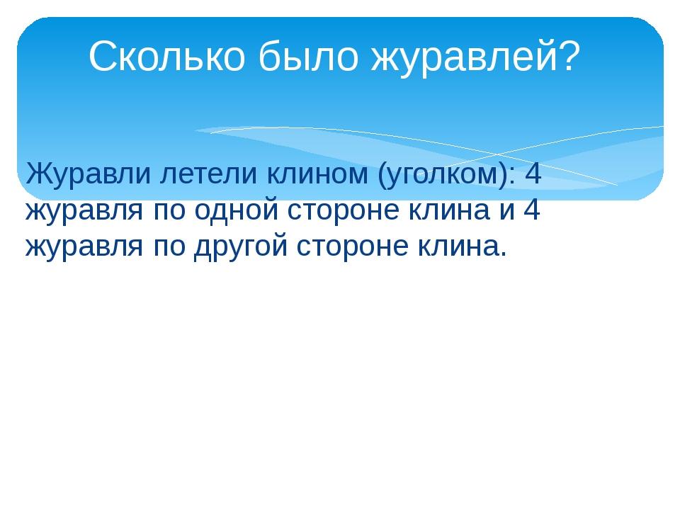 Журавли летели клином (уголком): 4 журавля по одной стороне клина и 4 журавля...