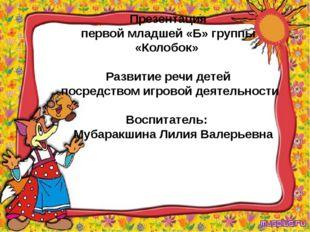 Презентация первой младшей «Б» группы «Колобок» Развитие речи детей посредст