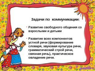 Задачи: Задачи по коммуникации: Развитие свободного общения со взрослыми и