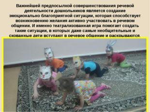 Важнейшей предпосылкой совершенствования речевой деятельности дошкольников яв