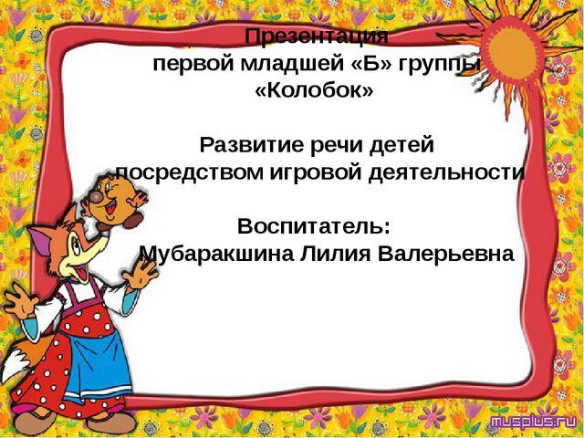 Презентация первой младшей «Б» группы «Колобок» Развитие речи детей посредст...