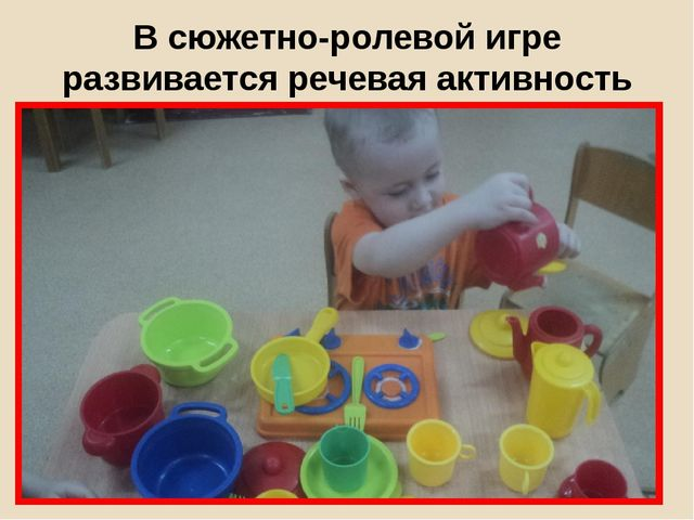 В сюжетно-ролевой игре развивается речевая активность детей.