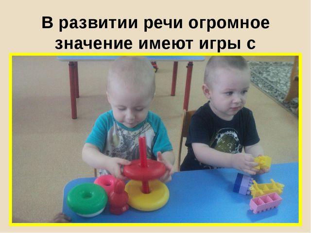 В развитии речи огромное значение имеют игры с дидактическими игрушками.