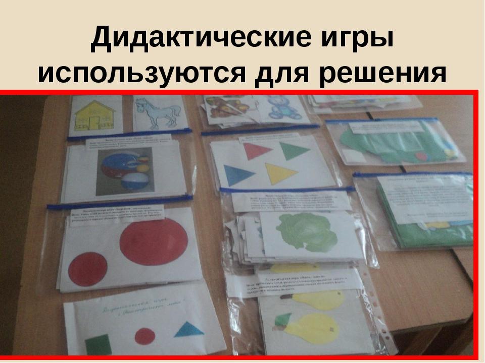 Дидактические игры используются для решения всех задач речевого развития