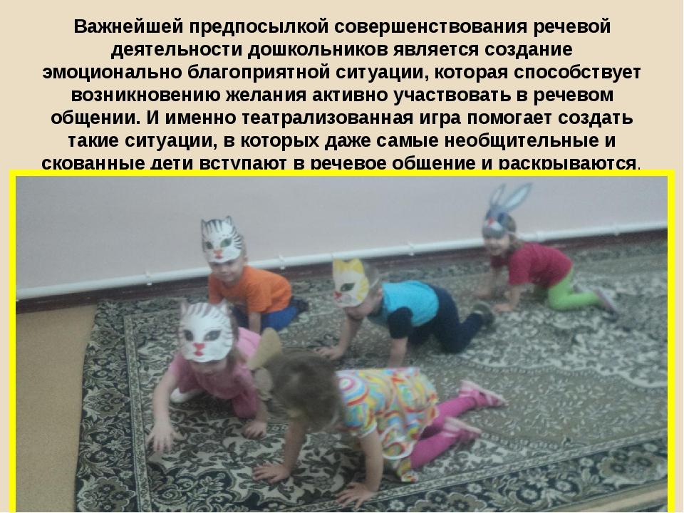 Важнейшей предпосылкой совершенствования речевой деятельности дошкольников яв...