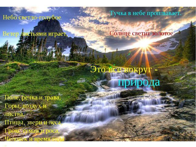 Небо светло-голубое, Солнце светит золотое. Ветер листьями играет, Тучка в не...
