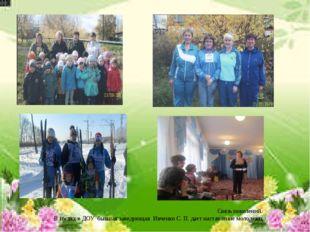 Связь поколений. В гостях в ДОУ бывшая заведующая Ивченко С. П. дает наставл