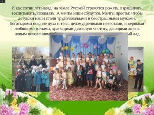 И как сотни лет назад на земле Русской стремятся рожать, взращивать, воспитыв