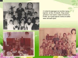 МБДОУ «Сусловский детский сад комбинированного вида «Ёлочка» Летопись суслов