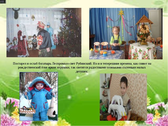 МБДОУ «Сусловский детский сад комбинированного вида «Ёлочка» Летопись суслов...