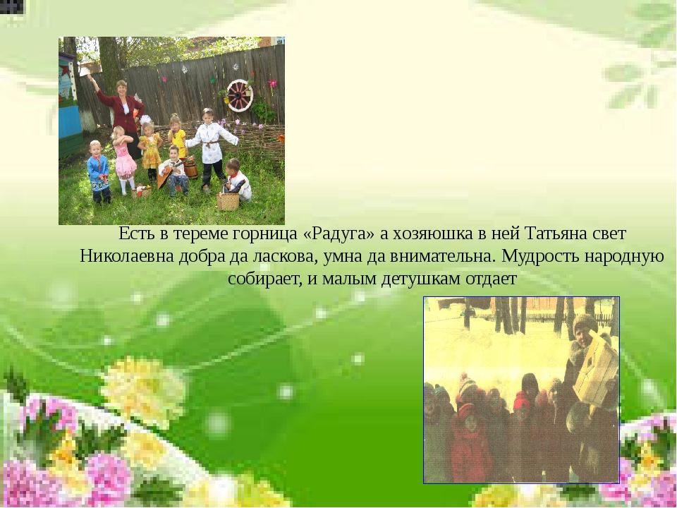 Есть в тереме горница «Радуга» а хозяюшка в ней Татьяна свет Николаевна добра...