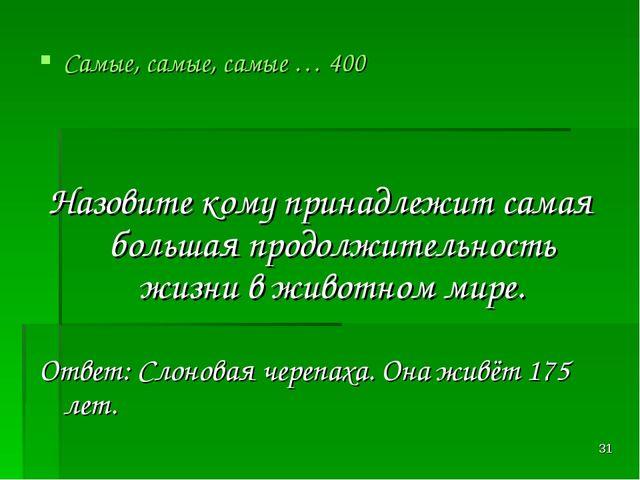 * Самые, самые, самые … 400 Назовите кому принадлежит самая большая продолжит...