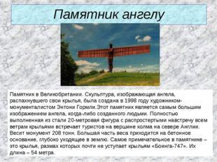 Памятник ангелу Памятник в Великобритании. Скульптура, изображающая ангела, р