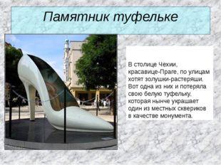 Памятник туфельке В столице Чехии, красавице-Праге, по улицам хотят золушки-р