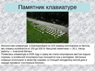 Памятник клавиатуре Монолитная клавиатура в Екатеринбурге из 104 клавиш изгот