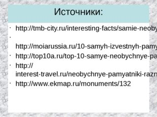 Источники: http://tmb-city.ru/interesting-facts/samie-neobychnye-pamyatniki-i