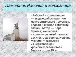 Памятник Рабочий и колхозница «Рабочий иколхозница» —выдающийся памятник мо