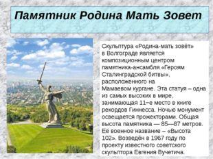 Памятник Родина Мать Зовет Скульптура «Родина-мать зовёт» вВолгограде являе