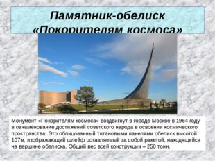 Памятник-обелиск «Покорителям космоса» Монумент «Покорителям космоса» воздвиг