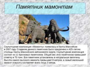 Памятник мамонтам Скульптурная композиция «Мамонты» появилась вХанты-Мансийс