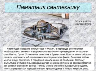 Памятник сантехнику Настоящее название скульптуры «Чумил», в переводе оно озн