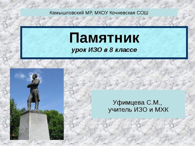 Памятник урок ИЗО в 8 классе Уфимцева С.М., учитель ИЗО и МХК Камышловский МР...
