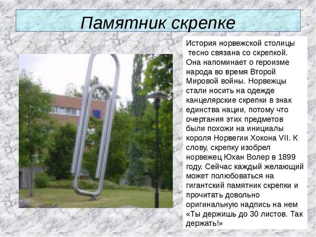 Памятник скрепке Историянорвежской столицытесно связана со скрепкой. Она на...