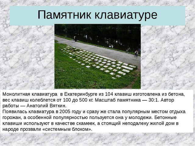 Памятник клавиатуре Монолитная клавиатура в Екатеринбурге из 104 клавиш изгот...