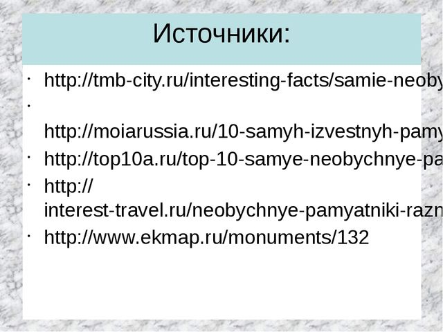 Источники: http://tmb-city.ru/interesting-facts/samie-neobychnye-pamyatniki-i...