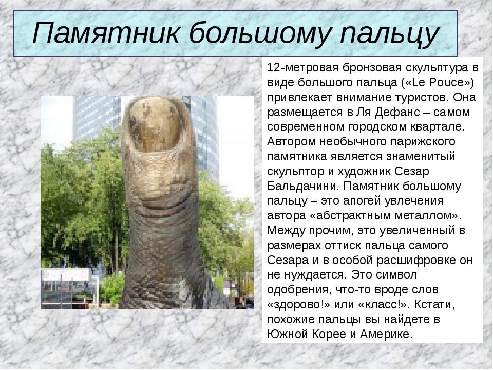 Памятник большому пальцу 12-метровая бронзовая скульптура в виде большого пал...