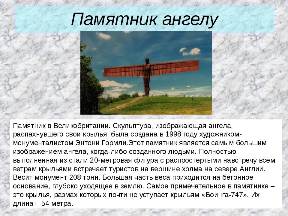Памятник ангелу Памятник в Великобритании. Скульптура, изображающая ангела, р...