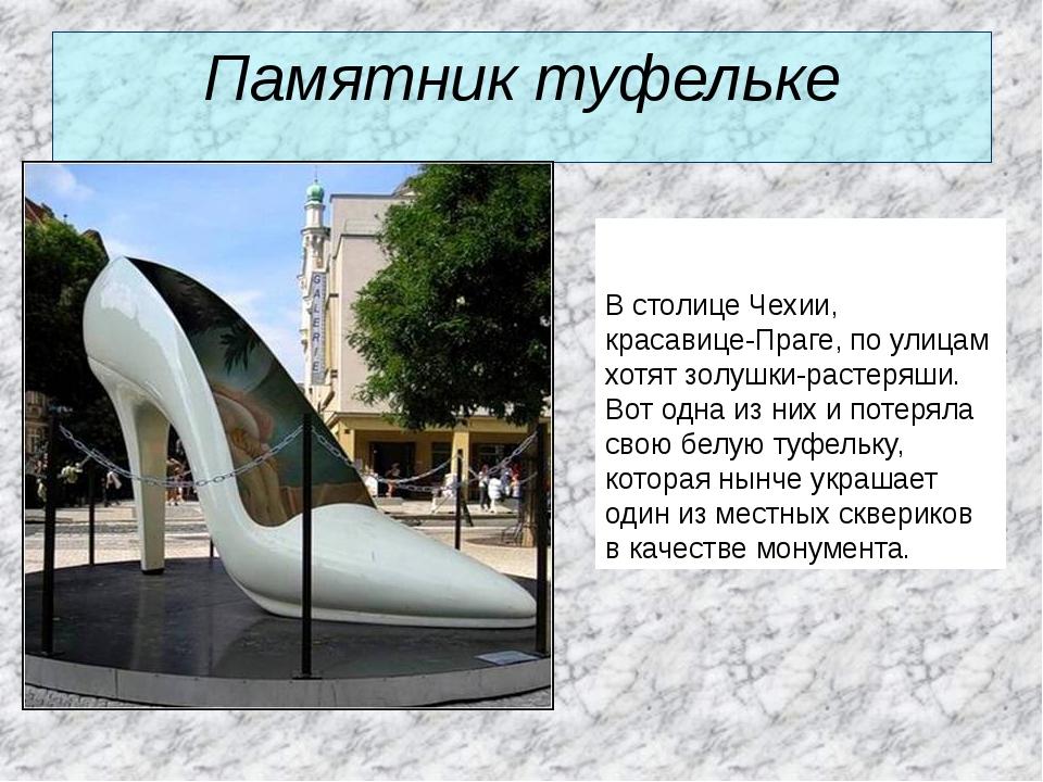 Памятник туфельке В столице Чехии, красавице-Праге, по улицам хотят золушки-р...