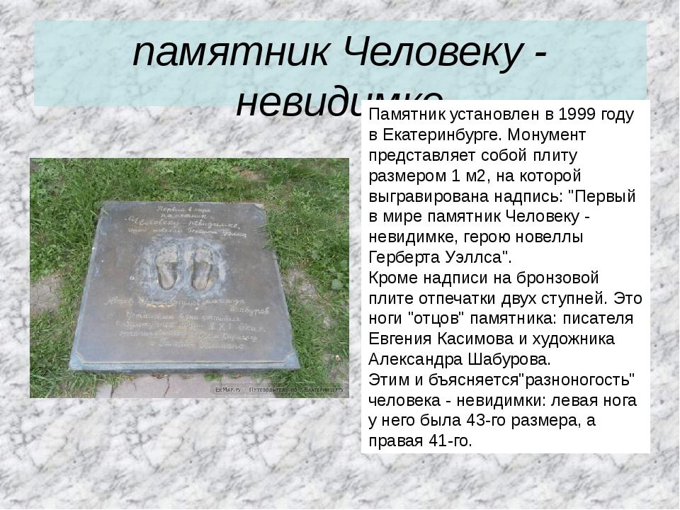 памятник Человеку - невидимке Памятник установлен в 1999 году в Екатеринбурге...