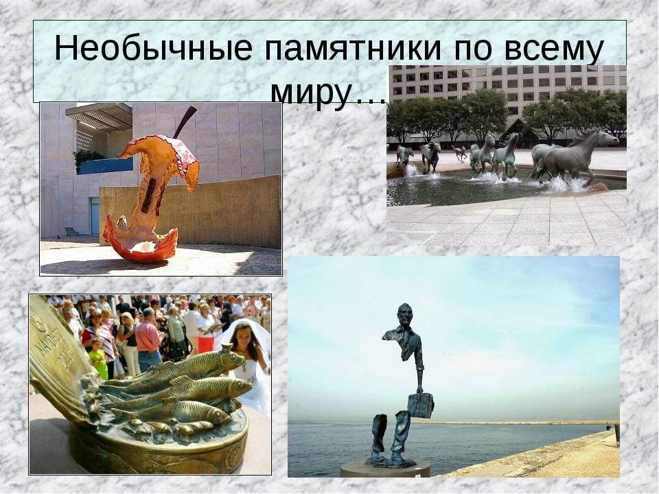 Необычные памятники по всему миру…