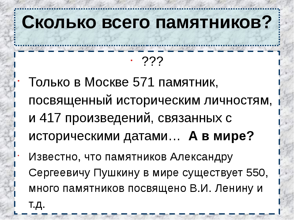 Сколько всего памятников? ??? Только в Москве 571 памятник, посвященный истор...