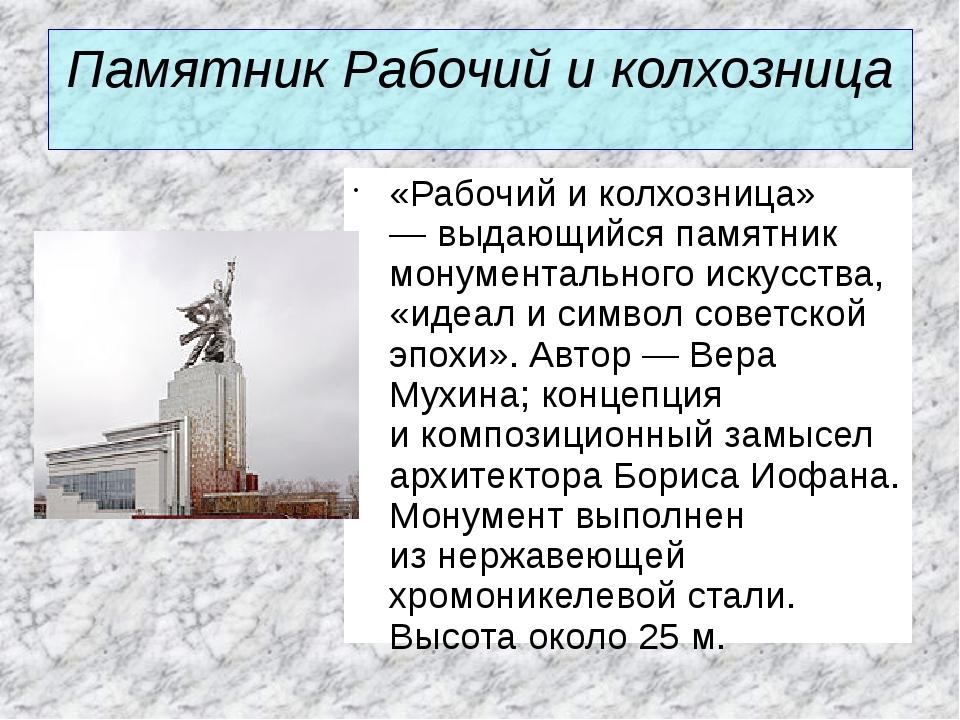 Памятник Рабочий и колхозница «Рабочий иколхозница» —выдающийся памятник мо...