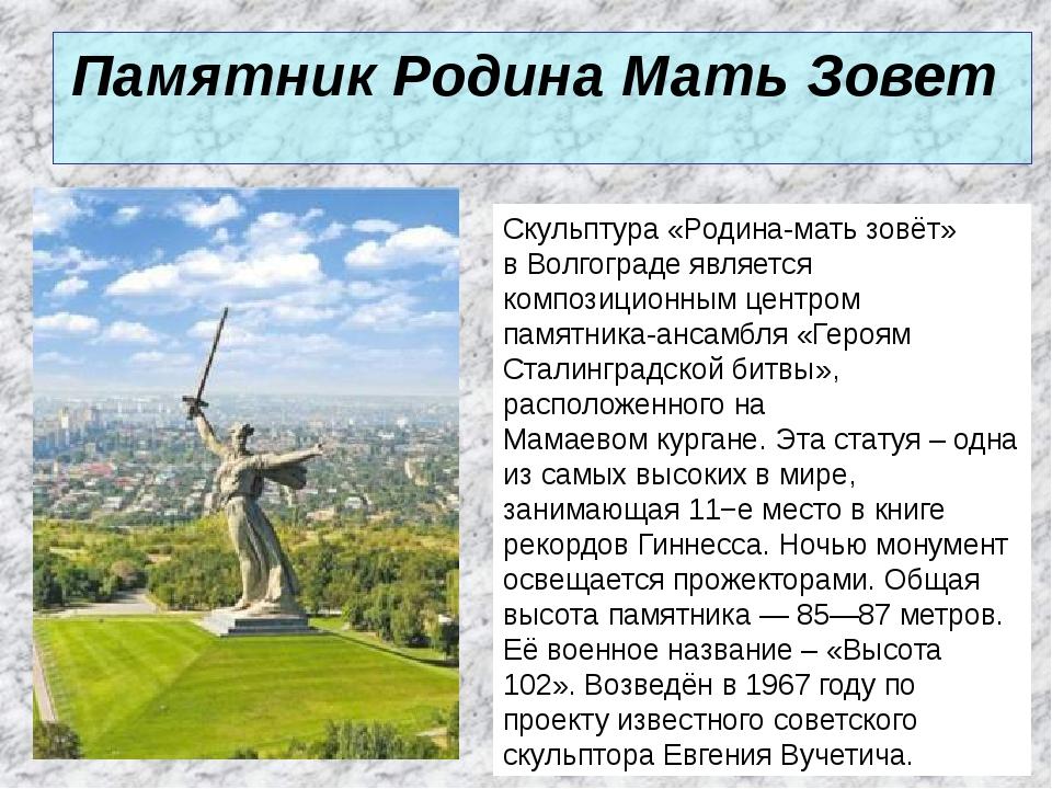 Памятник Родина Мать Зовет Скульптура «Родина-мать зовёт» вВолгограде являе...