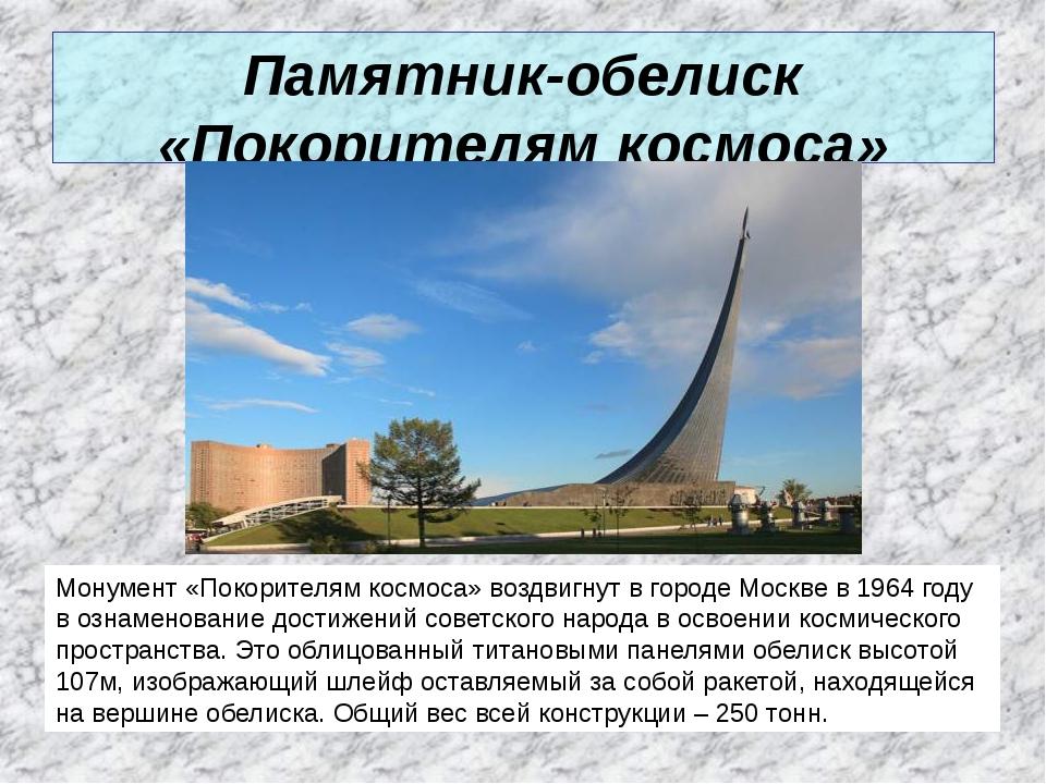Памятник-обелиск «Покорителям космоса» Монумент «Покорителям космоса» воздвиг...