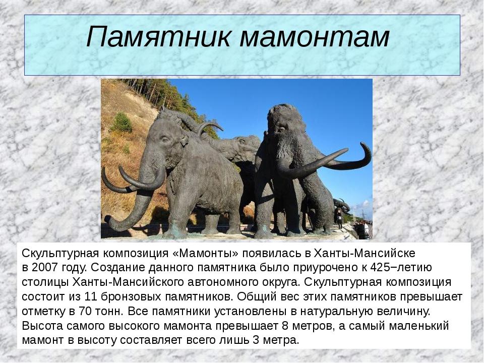 Памятник мамонтам Скульптурная композиция «Мамонты» появилась вХанты-Мансийс...