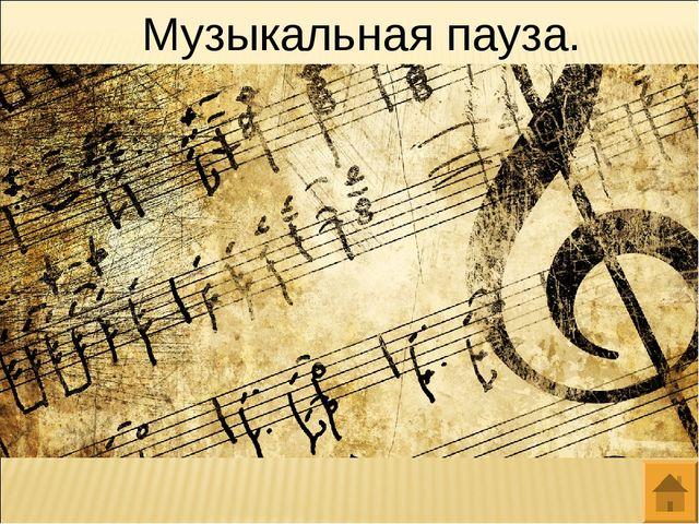 Музыкальная пауза.