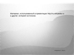 Материал, использованный в презентации http://ru.wikipedia.ru и другие интерн