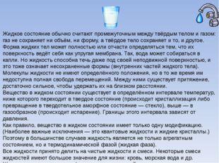 Жидкое состояние обычно считают промежуточным между твёрдым телом и газом: га