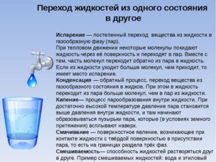 Испарение— постепенный переход вещества из жидкости в газообразную фазу (пар