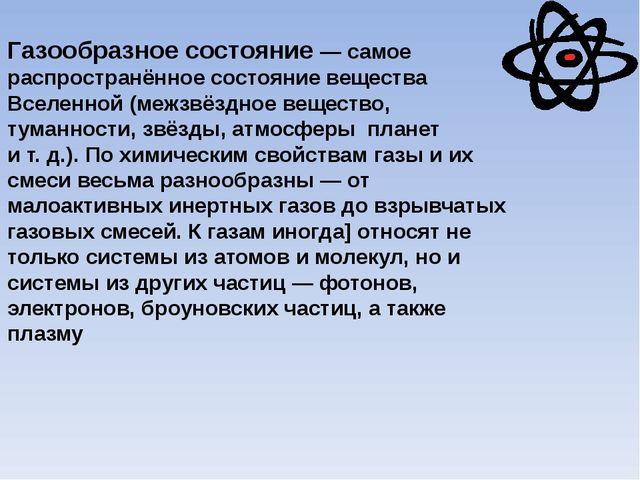 Газообразное состояние— самое распространённое состояние вещества Вселенной...