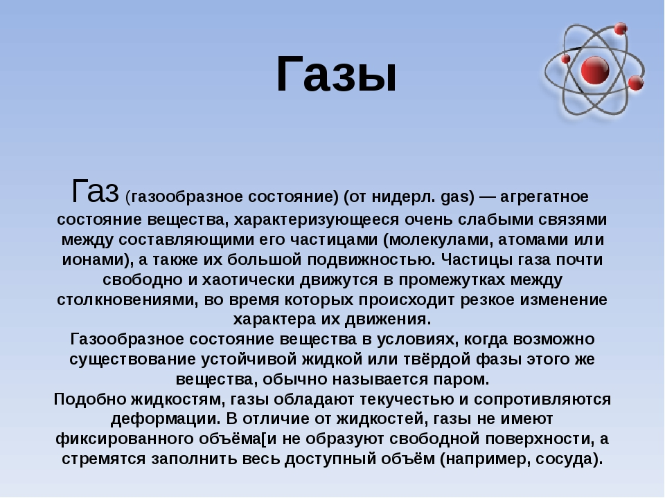 Газы Газ (газообразное состояние) (от нидерл.gas)— агрегатное состояние вещ...